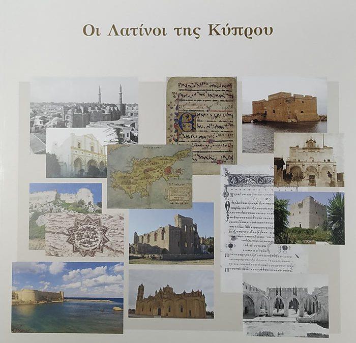 Η έκδοση της έκθεσης «Οι Λατίνοι της Κύπρου»